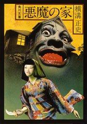 コミックシーモアで買える「悪魔の家」の画像です。価格は496円になります。