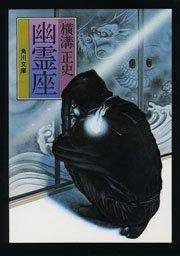 コミックシーモアで買える「幽霊座」の画像です。価格は540円になります。