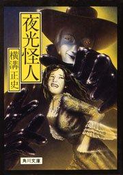 コミックシーモアで買える「夜光怪人」の画像です。価格は540円になります。