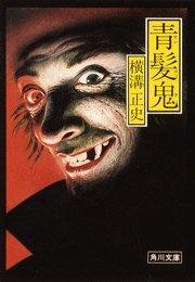 コミックシーモアで買える「青髪鬼」の画像です。価格は367円になります。