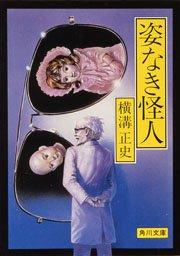 コミックシーモアで買える「姿なき怪人」の画像です。価格は388円になります。