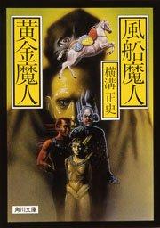 コミックシーモアで買える「風船魔人・黄金魔人」の画像です。価格は388円になります。
