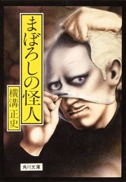 コミックシーモアで買える「まぼろしの怪人」の画像です。価格は540円になります。