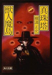 コミックシーモアで買える「真珠塔・獣人魔島」の画像です。価格は626円になります。