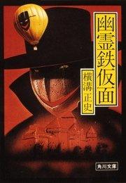 コミックシーモアで買える「幽霊鉄仮面」の画像です。価格は583円になります。