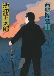 コミックシーモアで買える「西郷隆盛」の画像です。価格は496円になります。