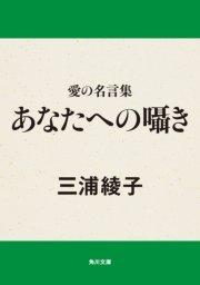 コミックシーモアで買える「愛の名言集 あなたへの囁き」の画像です。価格は410円になります。