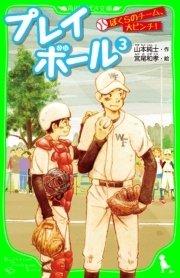 コミックシーモアで買える「プレイボール (3) ぼくらのチーム、大ピンチ!」の画像です。価格は712円になります。