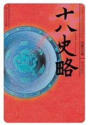 コミックシーモアで買える「十八史略 ビギナーズ・クラシックス 中国の古典」の画像です。価格は669円になります。