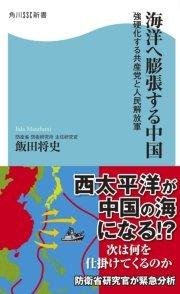 コミックシーモアで買える「海洋へ膨張する中国 強硬化する共産党と人民解放軍」の画像です。価格は842円になります。