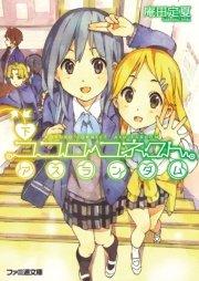 コミックシーモアで買える「ココロコネクト10 アスランダム 下」の画像です。価格は463円になります。
