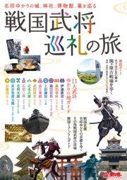 商品画像:戦国武将巡礼の旅