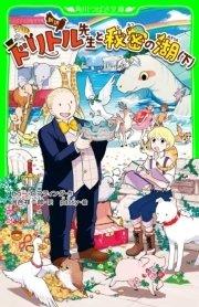 コミックシーモアで買える「新訳 ドリトル先生と秘密の湖(下)」の画像です。価格は734円になります。