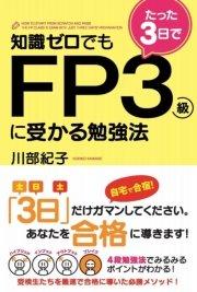 fp 試験日の画像