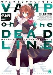 コミックシーモアで買える「VAMP on the DEADLINE #3」の画像です。価格は626円になります。