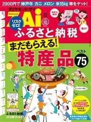 コミックシーモアで買える「ふるさと納税 特産品ベスト75(ダイヤモンドZai 2014年10月号別冊付録)」の画像です。価格は324円になります。