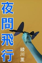 コミックシーモアで買える「夜間飛行」の画像です。価格は108円になります。