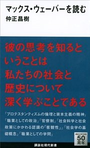 コミックシーモアで買える「マックス・ウェーバーを読む」の画像です。価格は756円になります。
