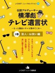 コミックシーモアで買える「伝説プロデューサー横澤彪テレビ遺言状?もっと面白いテレビ見せてくれ?【1巻】 芸人・お笑い編」の画像です。価格は324円になります。