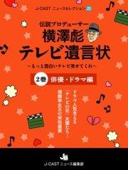 コミックシーモアで買える「伝説プロデューサー横澤彪テレビ遺言状?もっと面白いテレビ見せてくれ?【2巻】俳優・ドラマ編」の画像です。価格は324円になります。