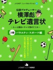 コミックシーモアで買える「伝説プロデューサー横澤彪テレビ遺言状?もっと面白いテレビ見せてくれ?【3巻】 バラエティ・スポーツ編」の画像です。価格は324円になります。