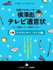 コミックシーモアで買える「伝説プロデューサー横澤彪テレビ遺言状?もっと面白いテレビ見せてくれ?【4巻】 アナウンサー・テレビ編」の画像です。価格は324円になります。
