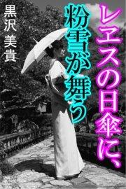 コミックシーモアで買える「レヱスの日傘に、粉雪が舞う」の画像です。価格は108円になります。