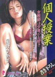 コミックシーモアで買える「個人授業 女教師は少年がお好き」の画像です。価格は864円になります。