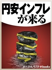 コミックシーモアで買える「円安インフレが来る」の画像です。価格は216円になります。