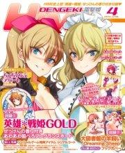 コミックシーモアで買える「DENGEKI HIME 2014年4月号」の画像です。価格は1,080円になります。