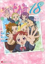 コミックシーモアで買える「おジャ魔女どれみ18 2nd Spring has……」の画像です。価格は540円になります。