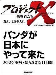 コミックシーモアで買える「プロジェクトX 挑戦者たち 翼よ、よみがえれ パンダが日本にやってきたカンカン重病・知られざる11日」の画像です。価格は108円になります。