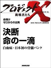 コミックシーモアで買える「プロジェクトX 挑戦者たち 命輝け ゼロからの出発 決断 命の一滴/白血病・日本初の骨髄バンク」の画像です。価格は108円になります。