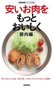 コミックシーモアで買える「NHK出版 あしたの生活 安いお肉をもっとおいしく[豚肉編]」の画像です。価格は174円になります。