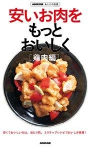 コミックシーモアで買える「NHK出版 あしたの生活 安いお肉をもっとおいしく「鶏肉編]」の画像です。価格は174円になります。