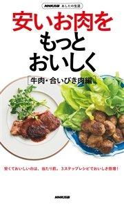 コミックシーモアで買える「NHK出版 あしたの生活 安いお肉をもっとおいしく[牛肉・合いびき肉編]」の画像です。価格は174円になります。