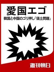 コミックシーモアで買える「愛国エゴ 韓国と中国のゴリ押し「領土問題」」の画像です。価格は216円になります。