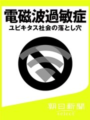携帯電話基地局 電磁波の画像