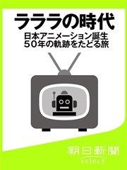 日本放映プロの画像