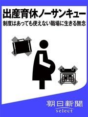 コミックシーモアで買える「出産育休ノーサンキュー 制度はあっても使えない職場に生きる無念」の画像です。価格は216円になります。
