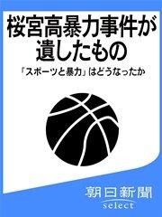 コミックシーモアで買える「桜宮高暴力事件が遺したもの 「スポーツと暴力」はどうなったか」の画像です。価格は216円になります。
