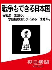 コミックシーモアで買える「戦争もできる日本国 秘密法、愛国心、水陸機動団の次に来る「まさか」」の画像です。価格は216円になります。