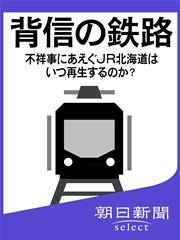 コミックシーモアで買える「背信の鉄路 不祥事にあえぐJR北海道はいつ再生するのか?」の画像です。価格は216円になります。