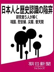 コミックシーモアで買える「日本人と歴史認識の陥穽 研究者5人が解く靖国、慰安婦、尖閣、普天間」の画像です。価格は216円になります。