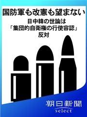 コミックシーモアで買える「国防軍も改憲も望まない 日中韓の世論は「集団的自衛権の行使容認」反対」の画像です。価格は216円になります。