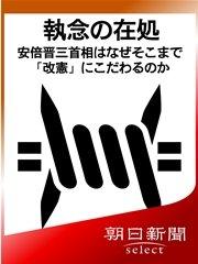 コミックシーモアで買える「執念の在処 安倍晋三首相はなぜそこまで「改憲」にこだわるのか」の画像です。価格は216円になります。