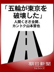 コミックシーモアで買える「「五輪が東京を破壊した」 人間くささ全開、カントク山本晋也」の画像です。価格は216円になります。