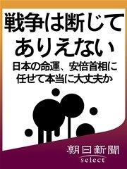 コミックシーモアで買える「戦争は断じてありえない 日本の命運、安倍首相に任せて本当に大丈夫か」の画像です。価格は108円になります。