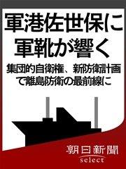 コミックシーモアで買える「軍港佐世保に軍靴が響く 集団的自衛権、新防衛計画で離島防衛の最前線に」の画像です。価格は108円になります。