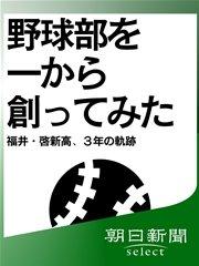 コミックシーモアで買える「野球部を一から創ってみた 福井・啓新高、3年の軌跡」の画像です。価格は108円になります。